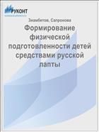 Формирование физической подготовленности детей средствами русской лапты