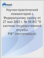 "������-������������ ����������� � ������������ ������ �� 27 ��� 2003 �. � 58-�� ""� ������� ��������������� ������ ��"" (�����������)"
