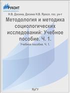Методология и методика социологических исследований: Учебное пособие. Ч. 1.
