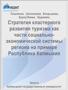 Стратегия кластерного развития туризма как части социально-экономической системы региона на примере Республики Калмыкия