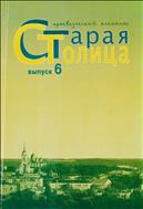 Старая столица: краеведческий альманах. Выпуск 6