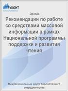 Рекомендации по работе со средствами массовой информации в рамках Национальной программы поддержки и развития чтения