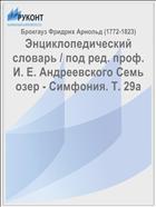 Энциклопедический словарь / под ред. проф. И. Е. Андреевского Семь озер - Симфония. Т. 29а