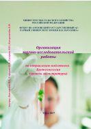 Организация научно-исследовательской работы по направлению подготовки  Биотехнология  (уровень магистратуры)