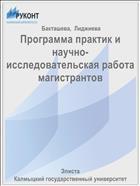 Программа практик и научно-исследовательская работа магистрантов