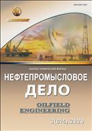 Нефтепромысловое дело/Oilfield Engineering