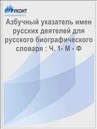 Азбучный указатель имен русских деятелей для русского биографического словаря : Ч. 1- М - Ф