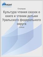 Культура чтения сказок о книге и чтении детьми Уральского федерального округа