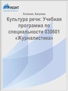 Культура речи: Учебная программа по специальности 030601 «Журналистика»