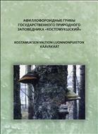 Афиллофороидные (дереворазрушающие) грибы государственного природного заповедника «Костомукшский» и его окрестностей