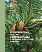 Компонентный состав эфирных масел хвойных растений Сибири