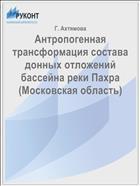 Антропогенная трансформация состава донных отложений бассейна реки Пахра (Московская область)