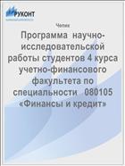 Программа  научно-исследовательской работы студентов 4 курса учетно-финансового факультета по специальности   080105 «Финансы и кредит»
