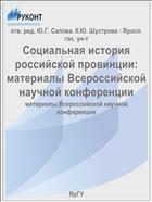 Социальная история российской провинции