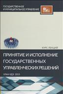 Принятие и исполнение государственных управленческих решений