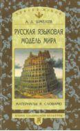 Русская языковая модель мира: Материалы к словарю
