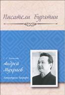 Андрей Мухраев : литературная биография
