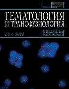 Гематология и трансфузиология