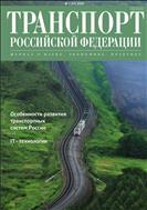 Транспорт Российской Федерации