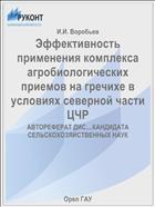Эффективность применения комплекса агробиологических приемов на гречихе в условиях северной части ЦЧР