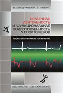 Сердечная деятельность и функциональная подготовленность у спортсменов (норма и атипичные изменения в нормальных и измененных условиях адаптации к физическим нагрузкам)