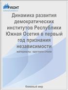 Динамика развития демократических институтов Республики Южная Осетия в первый год признания независимости
