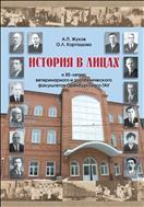 История в лицах: к 85-летию  ветеринарного и зоотехнического факультетов Оренбургского ГАУ.