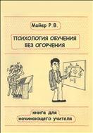 Психология обучения без огорчения: Книга начинающего учителя