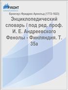 Энциклопедический словарь / под ред. проф. И. Е. Андреевского Фенолы - Финляндия. Т. 35a