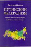 ��������� ����������. ����������������� ������� � ������ � 2000-2008 �����