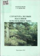 Структура лесных массивов в Республике Тыва : [монография]
