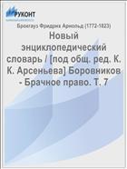 Новый энциклопедический словарь / [под общ. ред. К. К. Арсеньева] Боровников - Брачное право. Т. 7