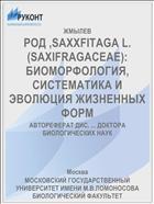 РОД ,SAXXFITAGA L. (SAXIFRAGACEAE): БИОМОРФОЛОГИЯ, СИСТЕМАТИКА И ЭВОЛЮЦИЯ ЖИЗНЕННЫХ ФОРМ