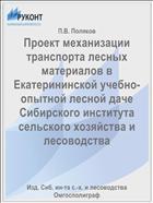 Проект механизации транспорта лесных материалов в Екатерининской учебно-опытной лесной даче Сибирского института сельского хозяйства и лесоводства