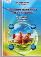 Использование нетрадиционных кормов в свиноводстве