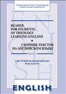 Reader for students of Theology learning English. Vol. 2