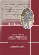 Святой апостол Андрей Первозванный: путешествие «по Днепру горе»