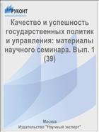 Качество и успешность государственных политик и управления: материалы научного семинара. Вып. 1 (39)
