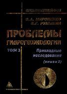 Проблемы гидрогеоэкологии. В 3 т. Т. 3 (кн. 2). Прикладные исследования
