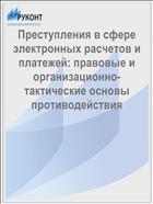 Преступления в сфере электронных расчетов и платежей: правовые и организационно-тактические основы противодействия