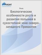 Биологические особенности роста и развития полыней в сухостепной зоне северо-западного Прикаспия