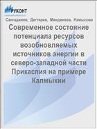 Современное состояние потенциала ресурсов возобновляемых источников энергии в северо-западной части Прикаспия на примере Калмыкии