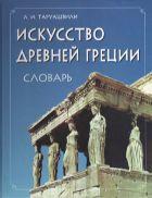 Искусство Древней Греции: Словарь