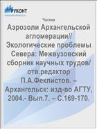 �������� ������������� �����������// ������������� �������� ������: ������������ ������� ������� ������/ ���.�������� �.�.���������. � �����������: ���-�� ����, 2004.- ���.7. � �.169-170.