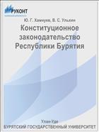 Конституционное законодательство Республики Бурятия