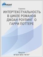 ИНТЕРТЕКСТУАЛЬНОСТЬ В ЦИКЛЕ РОМАНОВ ДЖОАН РОУЛИНГ  О ГАРРИ ПОТТЕРЕ