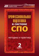 Профессиональная подготовка в системе СПО: методика и практика. Вып. 2
