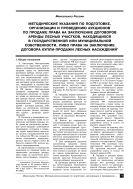 Методические указания по подготовке, организации и проведению аукционов по продаже права на заключение договоров аренды лесных участков, находящихся в гос. или муниципальной собственности, либо права на заключение договора купли-продажи лесных насаждений