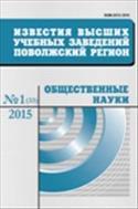 Известия высших учебных заведений. Поволжский регион. Общественные науки