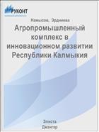Агропромышленный комплекс в инновационном развитии Республики Калмыкия